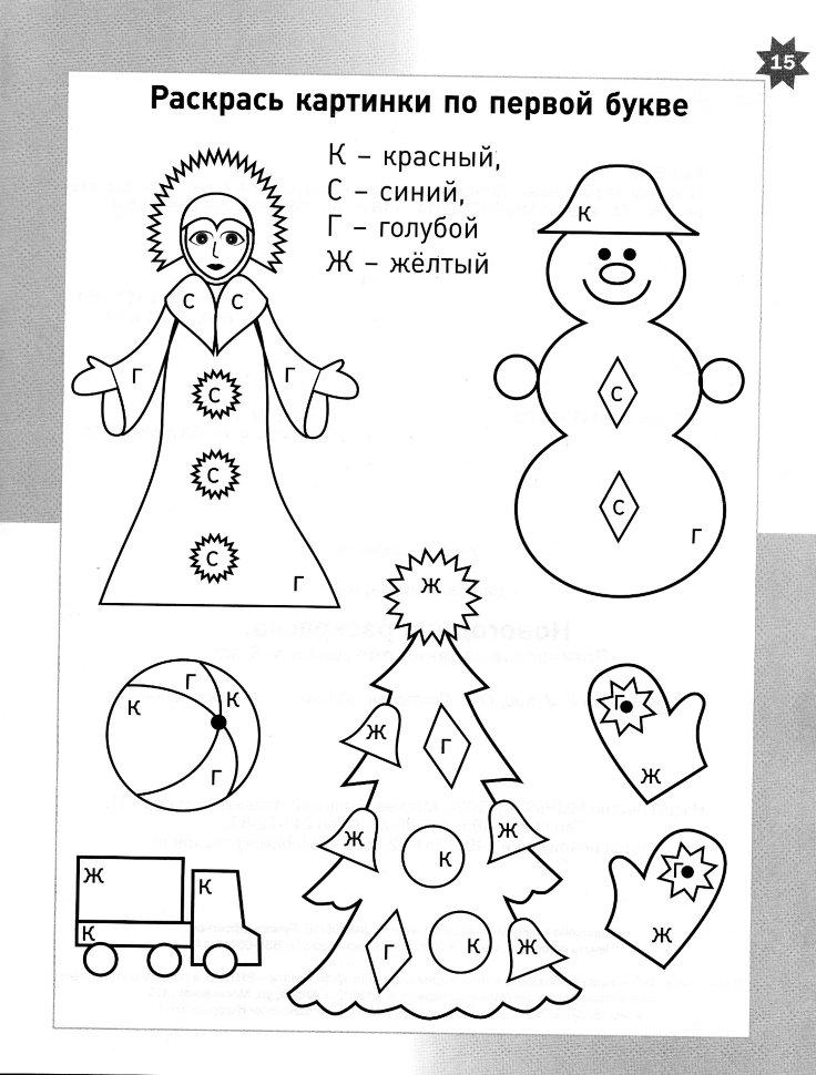 Рисунки с заданиями с буквами